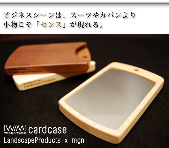 【LandscapeProducts×mgn】W/M 名刺入れ